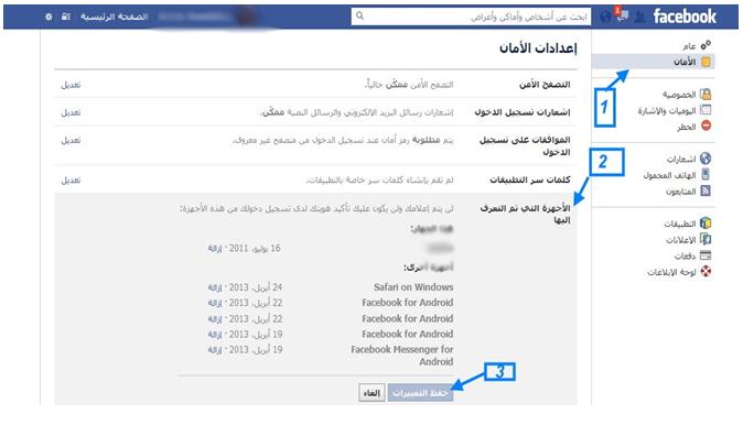 ياهو تبدأ في إلغاء إمكانية تسجيل الدخول لخدماتها بإستخدام حساب فيسبوك أو  جوجل